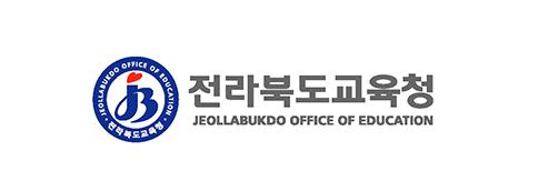 전라북도교육청